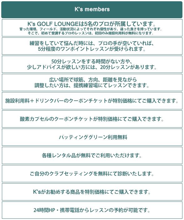 members-point