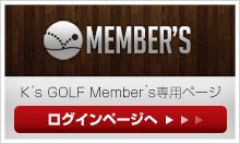 K's Member's