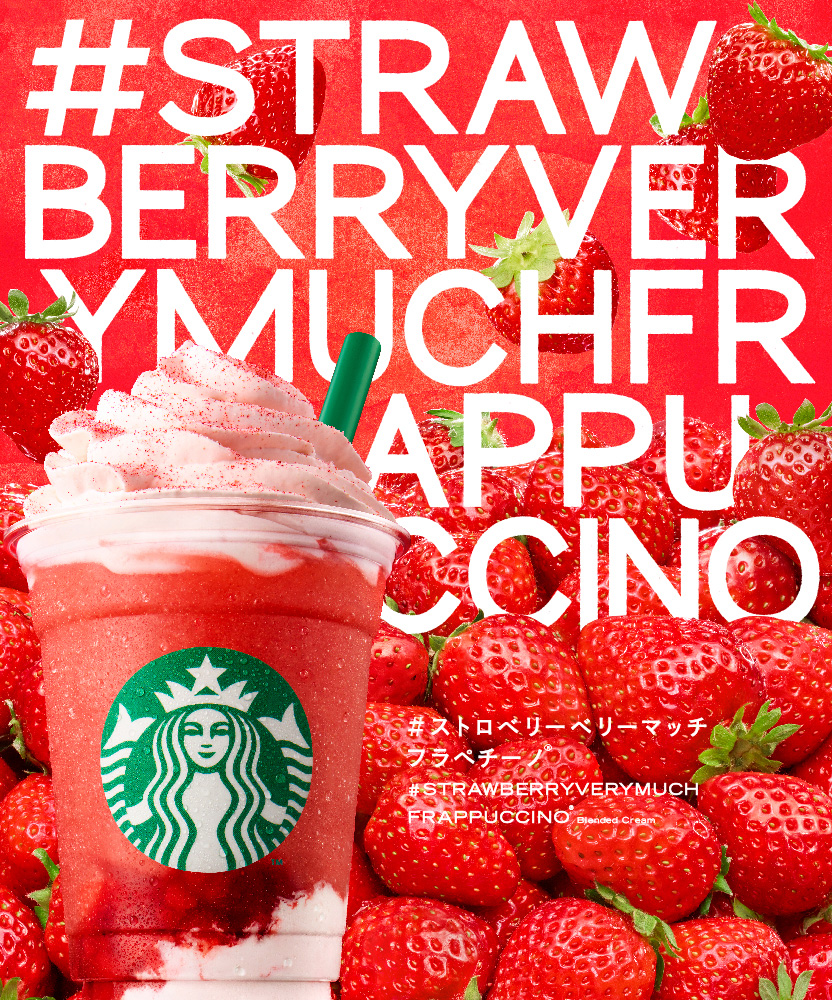 18summer1_cafe_strawberry_kv