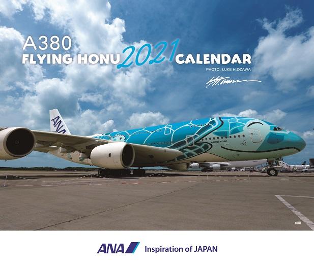 2021 卓上 A380 FLYING HONU 表紙